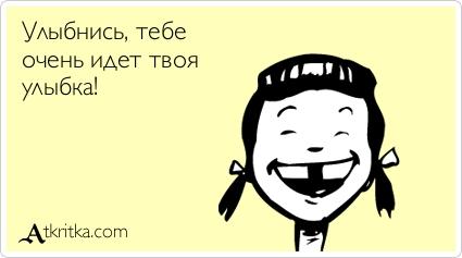 Позитив, улыбка