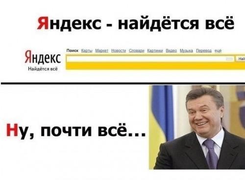 Яндекс найдется почти все