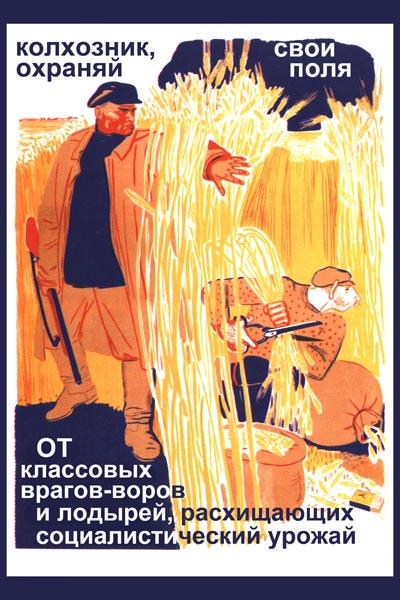 Агитплакаты_СССР11