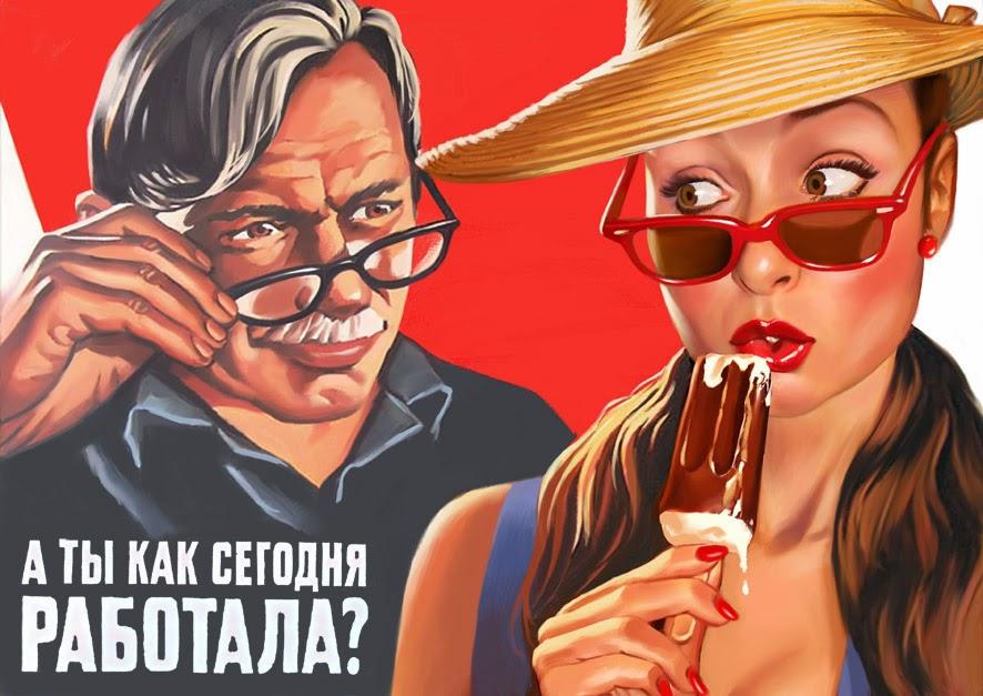 Современные реалии агитплакатов советской эпохи