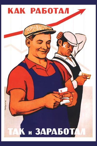 плакат времен СССР про зарплату