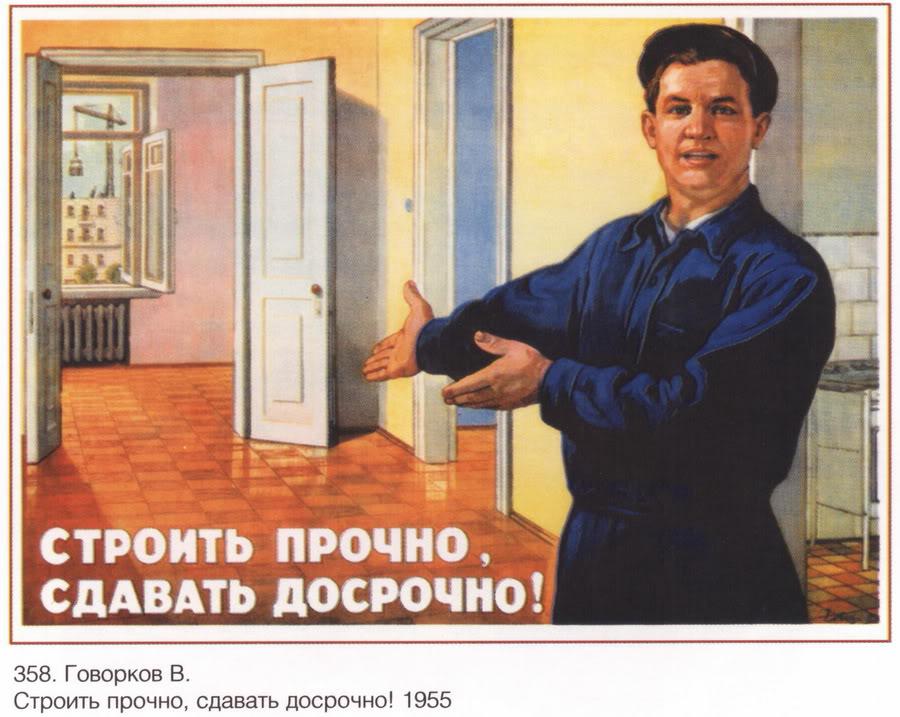 и строительные реальности времен СССР