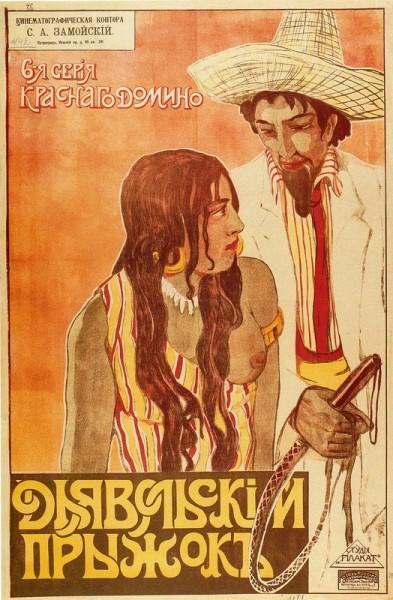 Кино-плакат-киносериал «Красное домино»
