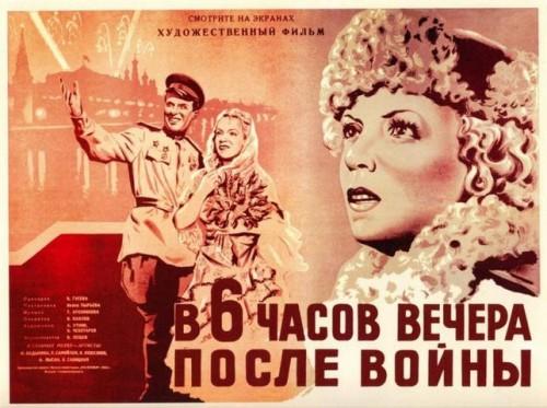 плакат СССР в 6 часов вечера после войны
