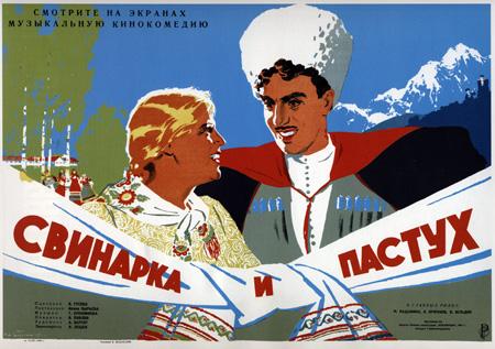 Плакат СССР Свинарка и пастух