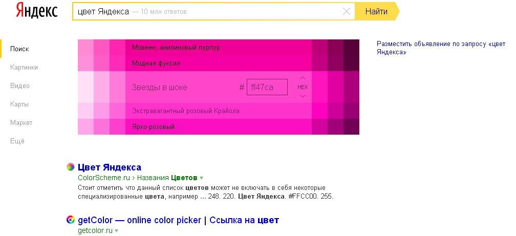 колдунщик Яндекса