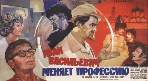 Кинопостер СССР