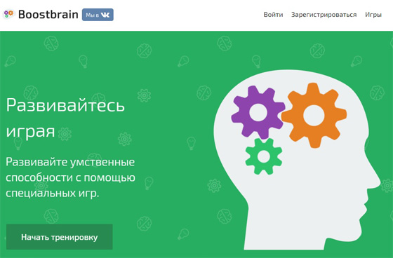 http://boostbrain.ru/training/