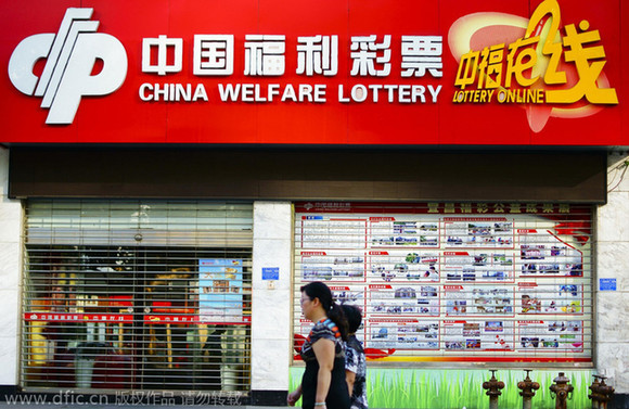 лотерея China Welfare Lottery