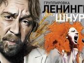 gruppa-leningrad-v-voronezhe