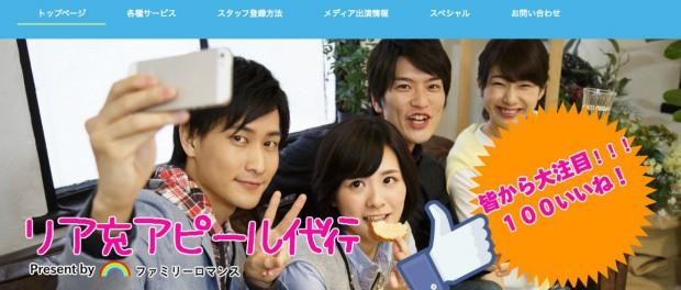 Японцы наращивают фейковую популярность в сети