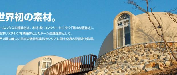 Японцы стали возводить жилье из пенопласта