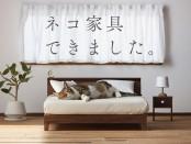 okawa-cat-furniture-1