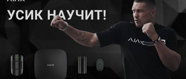 Оригинальная реклама охранных систем от Александра Усика