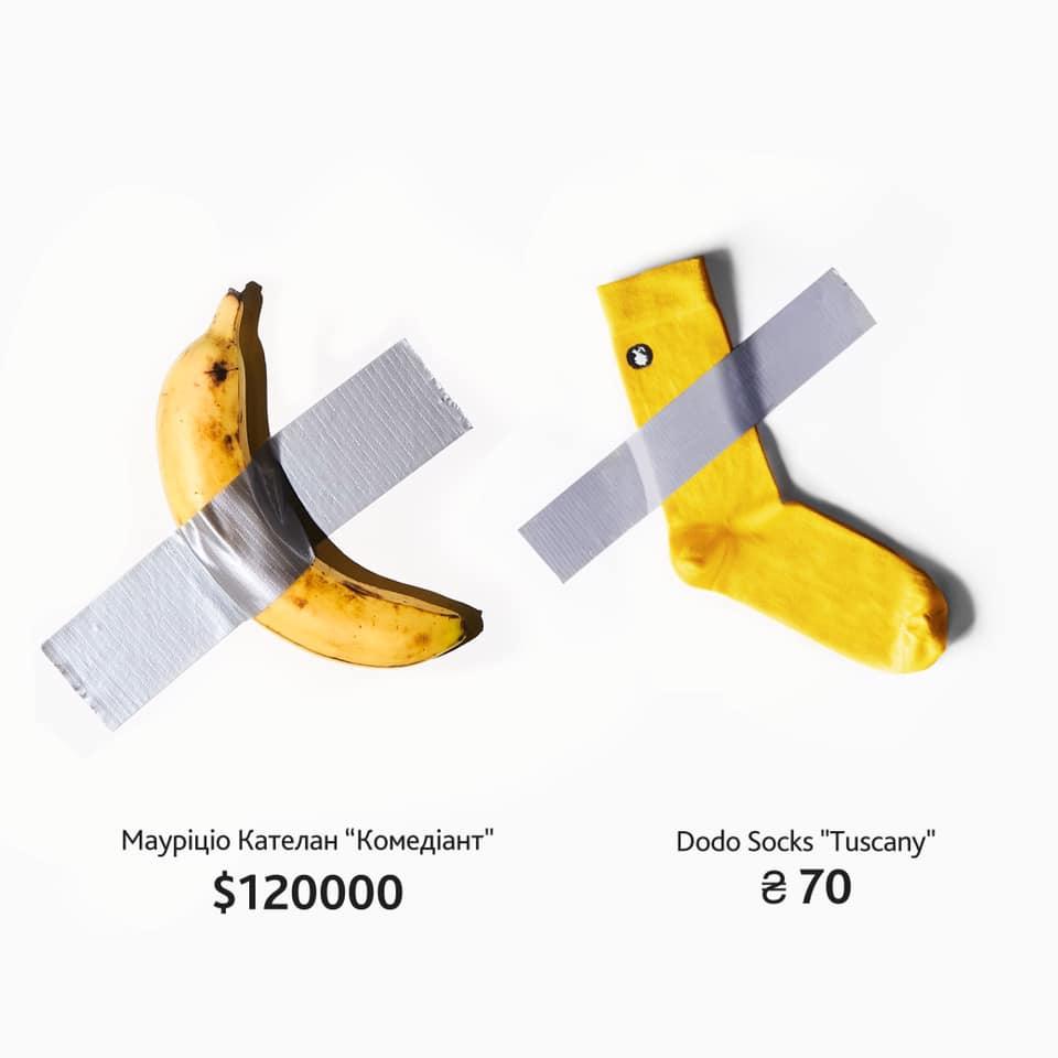троллинг арт-банана от носков