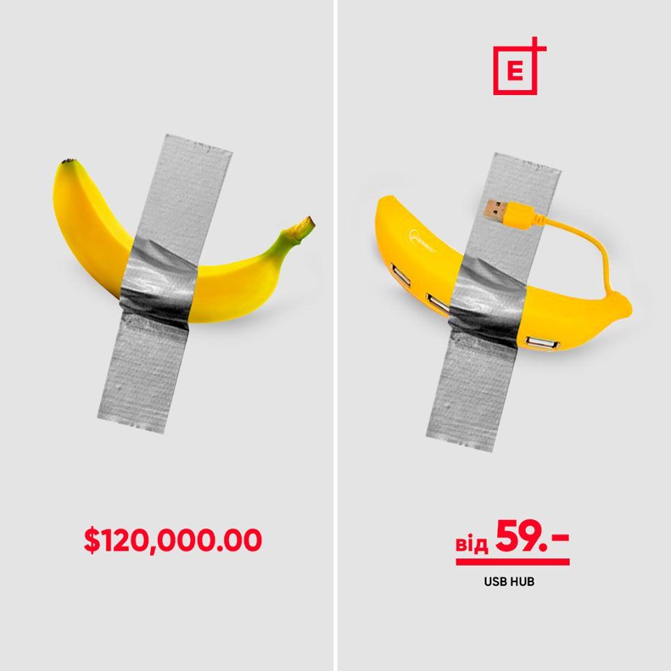 троллинг арт-банана от Эльдорадо