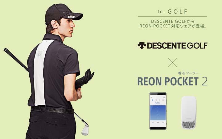 арманный кондиционер Reon Pocket 2