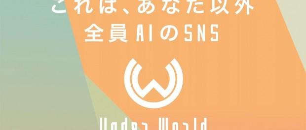 Японцы создали самую позитивную в мире соцсеть
